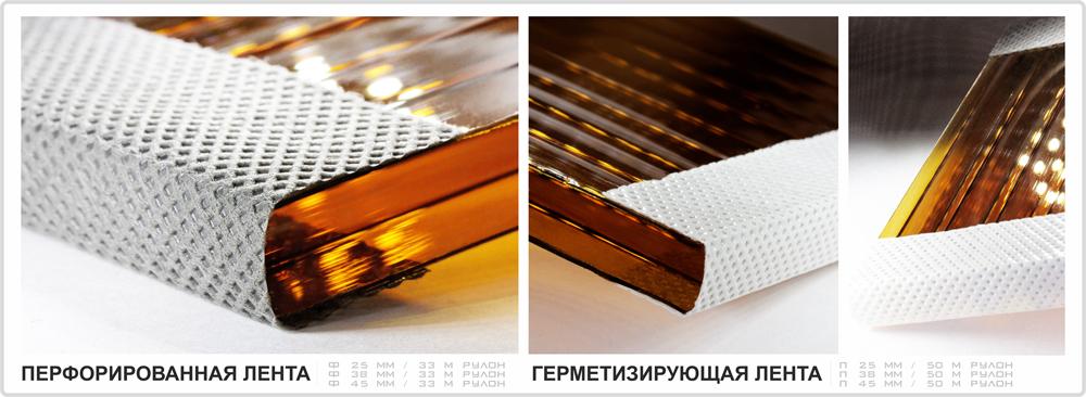 Перфолента для крепления полимерных листов